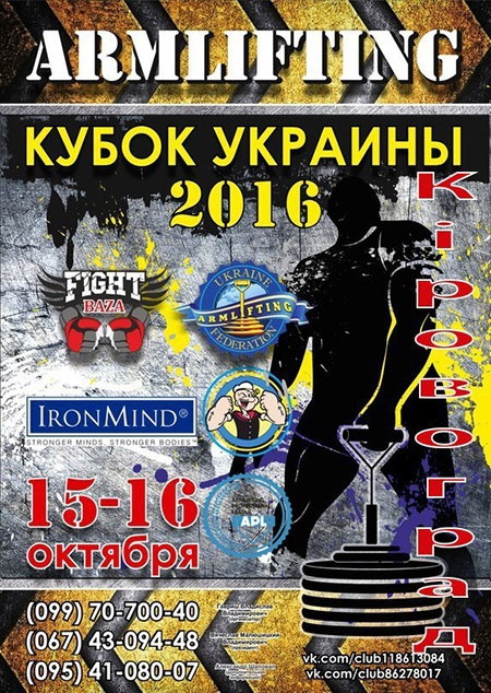 The 2016 Ukrainian National Armlifting Championships will be held October 15–16, featuring the Rolling Thunder, Apollon's Axle, and Captains of Crush (CoC) Silver Bullet. IronMind® | Image courtesy of APL