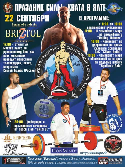 Just starting off or ready to prove that you're the best in the world on the Rolling Thunder, CoC Silver Bullet or Apollon's Axle Deadlift?  Either way, the 2012 World Armlifting Championships has a place for you.  IronMind® | Artwork courtesy of Ukraine Armlifting Federation.