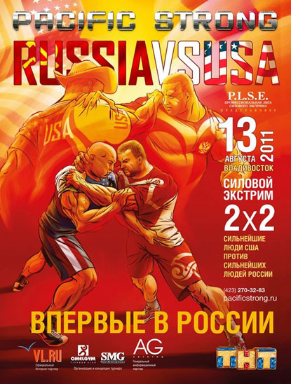 Two-man strongman, including sumo, is the format of the USA vs. Russia contest this weekend.  IronMind® | Courtesy of PLSE and pacificstrong.ru.