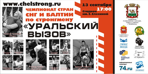 The CIS and Baltic Strongman Championships are set for Chelyabinsk, Russia. IronMind® | Art courtesy of Vlad Redkin.